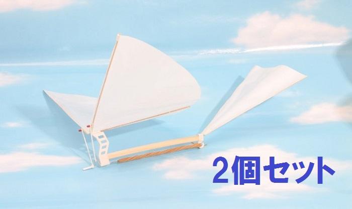 お得なまとめ買い 新着 パタパタ飛行機×2個 メーカー公式ショップ 外遊びオススメ