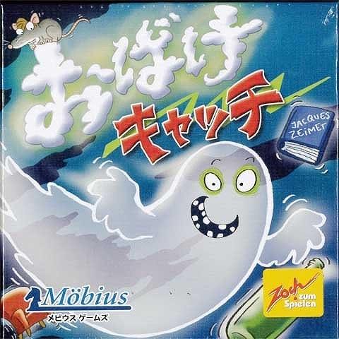 ボードゲーム おばけキャッチ 卓抜 日本語版 期間限定特価品