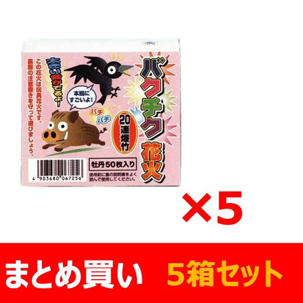 【まとめ買い】 花火 20連爆竹 牡丹 No.06725 50枚入×5箱セット 鳥獣退散用 バクチク