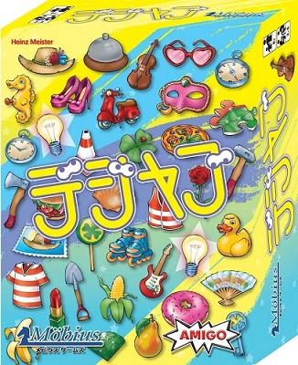 業界No.1 カードゲーム デジャブ 日本語版 本物◆