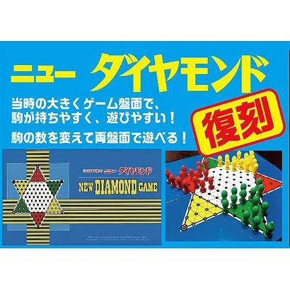 気質アップ ストア ボードゲーム ニューダイヤモンド