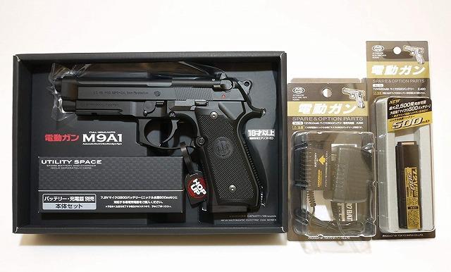 東京マルイ 電動ハンドガン M9A1 低価格化 フルセット 充電器 宅配便送料無料 本体 バッテリー