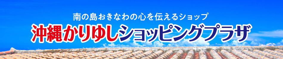 沖縄かりゆしショッピングプラザ:南の島おきなわの心を伝えるショップ