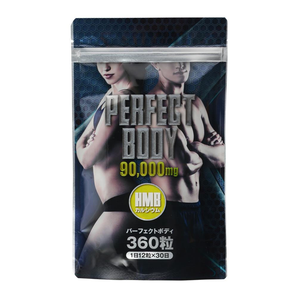 hmb サプリ HMB カルシウム PERFECT 2020 360粒 1日12粒 ブランド買うならブランドオフ BODY ポスト投函-c 30日分