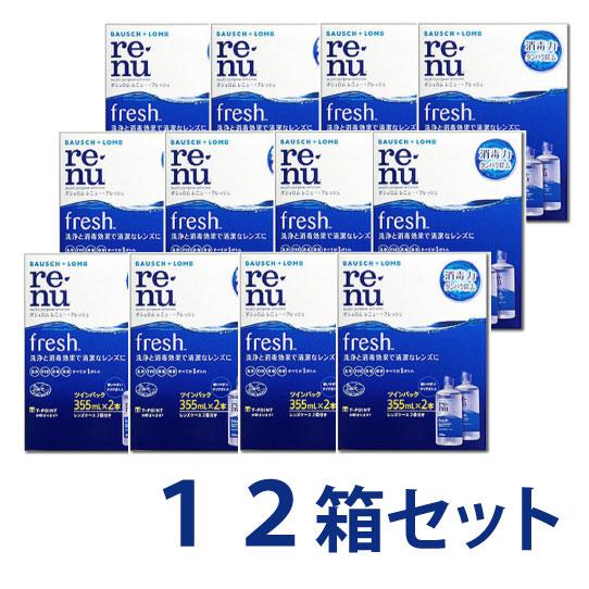 【12箱セット】ボシュロム レニュー フレッシュツインパック355mL×2本入り 送料無料(宅配便-b)