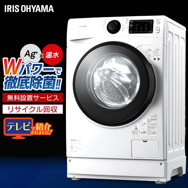 ドラム式洗濯機 8.0kg ホワイト HD81AR-W送料無料 ドラム式洗濯機 洗濯機 ドラム式 銀イオン Ag+ 温水 全自動 部屋干し タイマー 衣類 洗濯 ランドリー ドラム式 温水洗浄 温水コース なるほど家電 白物家電 アイリスオーヤマ[irispoint]