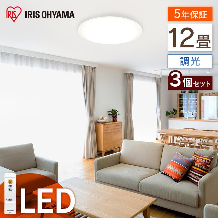 LEDシーリングライト SeriesL 12畳調光 LED シーリングライト シーリング 節電 薄型 コンパクト 照明 Series 当店は最高な サービスを提供します アイリスオーヤマ 灯り L 省エネ 明かり eco CEA-2012D送料無料 3個セット 光 アウトレット