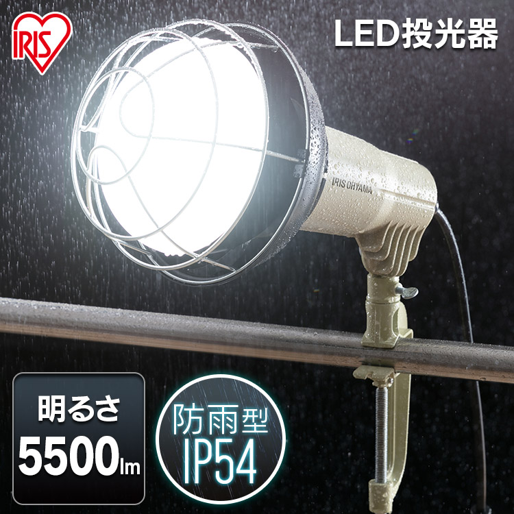 プロレッズライト PROLEDS Lite LED LEDライト 半額 LED照明 ライト 照明 明かり 投光器 LWTL-5500CK送料無料 買い物 長寿命 作業灯 屋外 広配光 省電力 昼光色 投光器5500lm アイリスオーヤマ