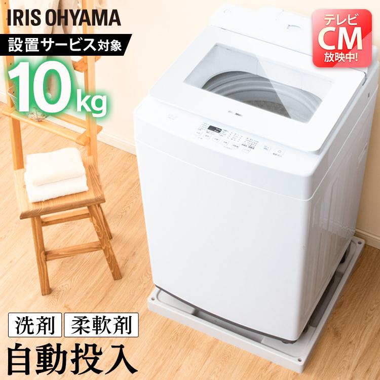 全自動洗濯機 10.0kg IAW-T1001送料無料 全自動洗濯機 部屋干し きれい キレイ senntakuki 洗濯 せんたく 毛布 洗濯器 せんたっき ぜんじどうせんたくき 大容量 全自動 自動 洗濯機 アイリスオーヤマ[irispoint]