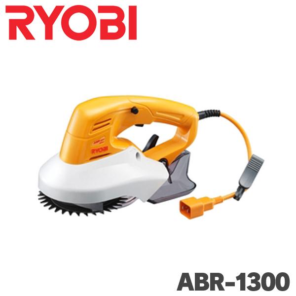 リョービ バリカン ABR-1300【ABR1300】【D】