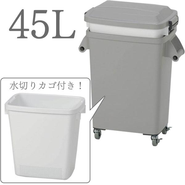 水切り厨房ペール(キャスター付)CW-45グレー【en】【TC】
