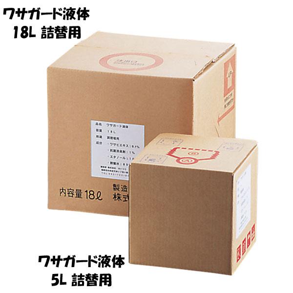 洗浄除菌剤 ワサガード液体 XWS06018 【en】【TC】