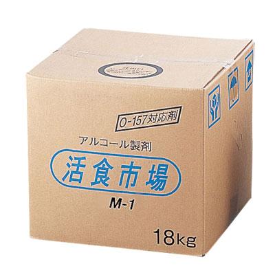 【20日限定★ポイント最大+9倍】【送料無料】アルコール製剤 活食市場 OM-1  XAL49 【en】【TC】【5】