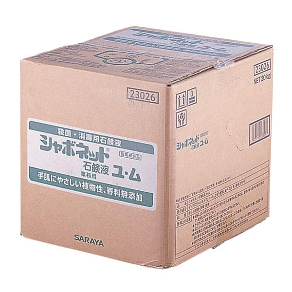 高価値 シャボネット石鹸液ユ・ム 20kg XSY06 XSY06【en】【TC 20kg】【0530da_ki】, 坂井郡:adbf46bb --- phcontabil.com.br