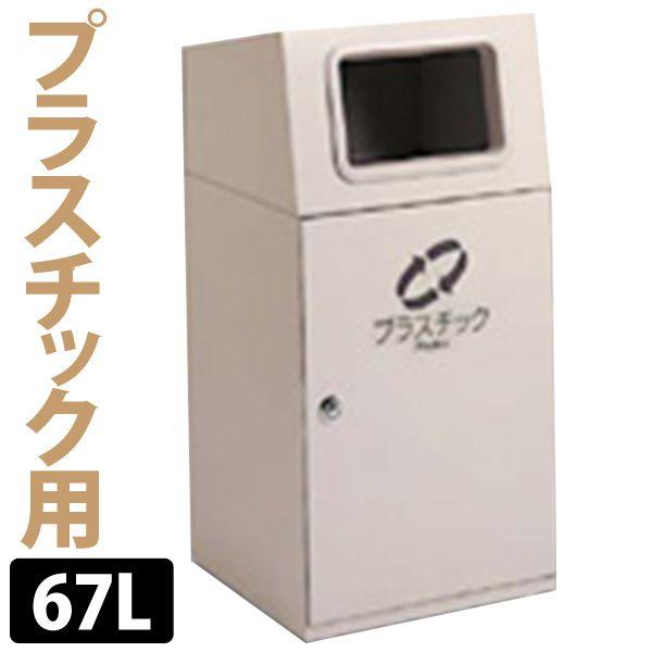 分別屑入 ニート STZKZ0604 プラスチック【en】【TC】