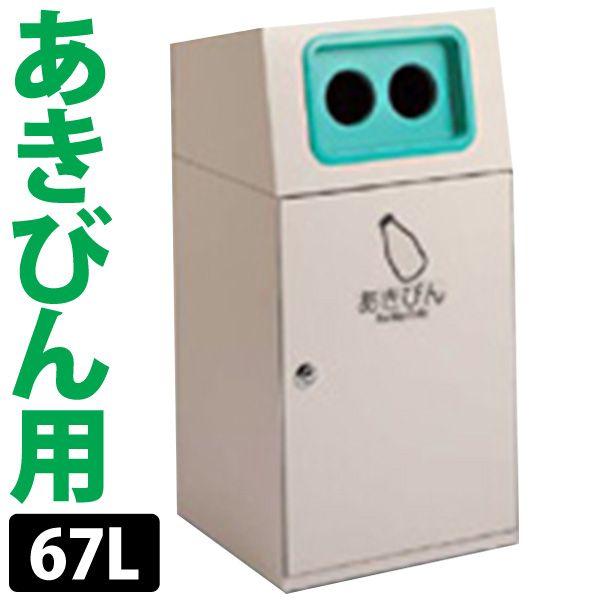 分別屑入 ニート STZKZ0605 あきびん【en】【TC】