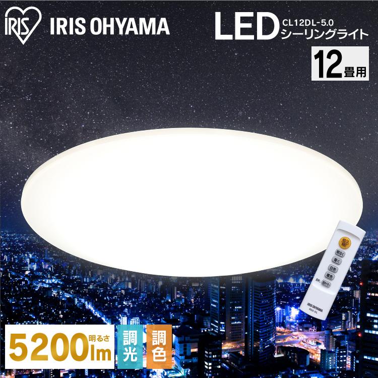 送料無料 ≪5年保障≫ LEDシーリングライト 12畳 調色 5200lm CL12DL-5.0 アイリスオーヤマ シーリングライト ライト シーリング LED 家電 照明 家電照明 リビング ひとり暮らし 省エネ ホワイト コンパクト