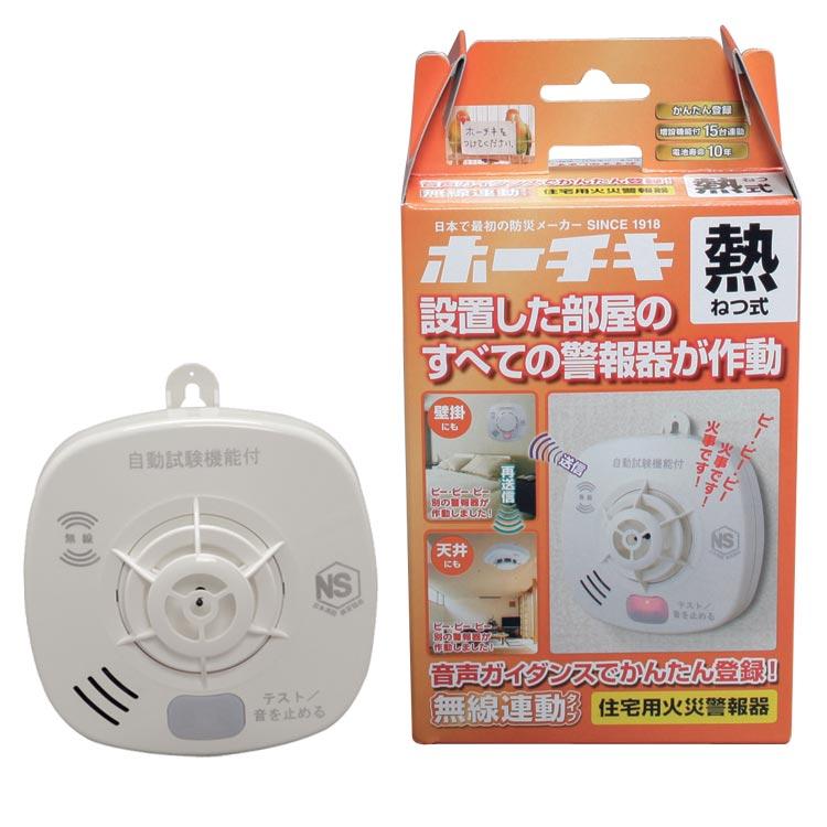 住宅用火災警報器熱式ハイガード SS-FK-10HCT1