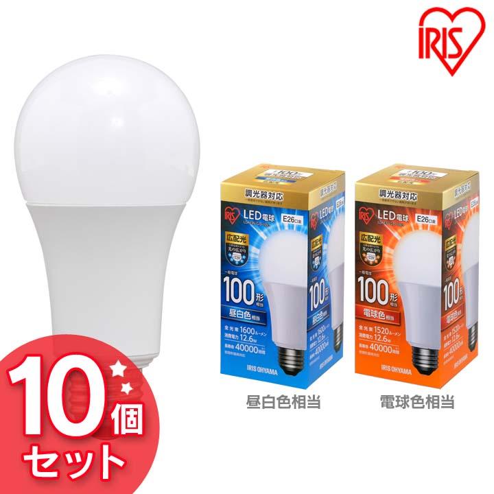【10個セット】LED電球 E26 広配光 調光 100形相当 昼白色相当 LDA13N-G/D-10V3・電球色相当 LDA13L-G/D-10V3送料無料 LED 節電 省エネ 電球 LEDライト 100W リビング ダイニング アイリスオーヤマ[iriscoupon]