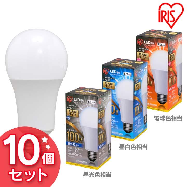 【10個セット】LED電球 E26 全方向 100形相当 昼光色相当 LDA14D-G/W-10T4・昼白色相当 LDA14N-G/W-10T4・電球色相当 LDA14L-G/W-10T4送料無料 LED 節電 省エネ 電球 LEDライト 100W リビング ダイニング アイリスオーヤマ