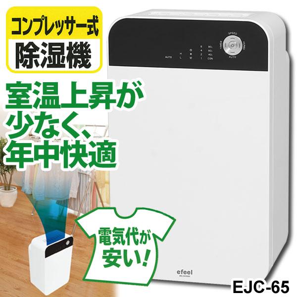楽天市場電気代が安くて安心除湿機 コンプレッサー式 E Feel Ejc 65