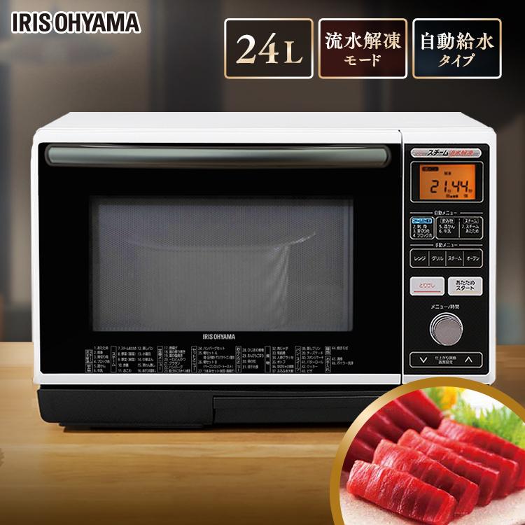 オーブンレンジ 24L MS-Y2403送料無料 スチーム流水解凍 電子レンジ オーブン グリル スチーム 冷凍食品 ヘルツフリー アイリスオーヤマ