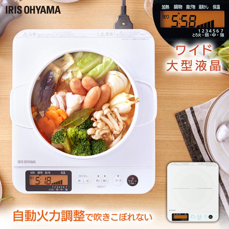 【あす楽対応】1口IHコンロ 1400W 液晶付き ホワイト IHC-T71-W送料無料 調理家電 クッキングヒーター パネル付 焼く 温める 炒める 煮る 茹でる 白 アイリスオーヤマ