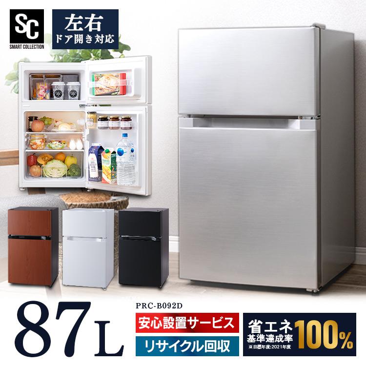 冷蔵庫 2ドア 87L 小型 コンパクト パーソナル 右開き 左開き シンプル 一人暮らし 1人暮らし ひとり暮らし キッチン家電 白物家電 ホワイト 左右ドア開き 激安通販販売 D PRC-B092D 大型家電 付与 シルバー ダークウッド ブラック 左右両開き ノンフロン冷凍冷蔵庫 送料無料