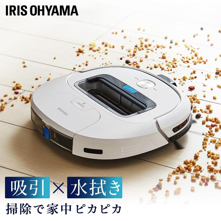 ロボット掃除機 水拭き 薄型 ホワイト IC-R01-W送料無料 掃除 掃除機 ロボット掃除 拭き掃除 自動掃除 ふき掃除 そうじ ソウジ みずぶき アイリスオーヤマ