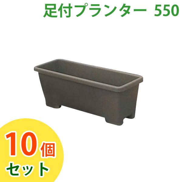 アイリスオーヤマ ☆お得な10個セット☆ 足付プランター 550 ダークブラウン