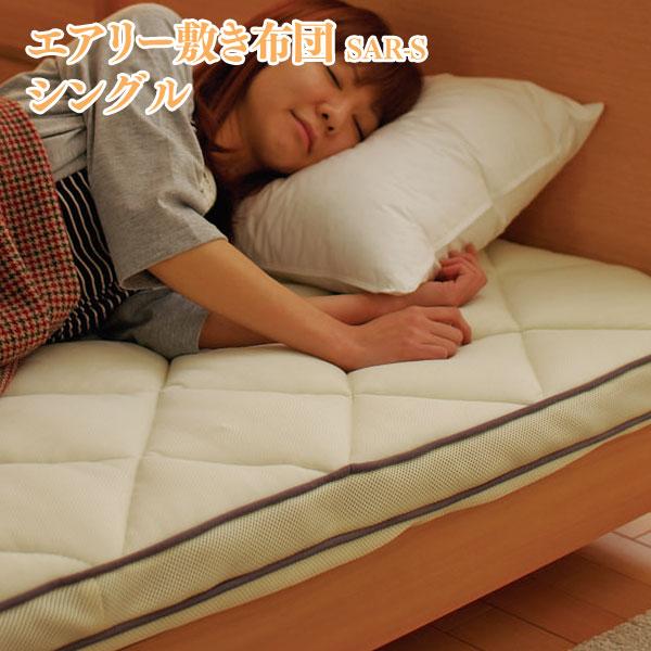 【送料無料】アイリスオーヤマ エアリー敷き布団 SAR-S シングル【季節に合わせて快適!東洋紡エアロキューブ!体重・体圧を分散!高反発で寝返りサポート!湿気を逃して安眠・快眠・熟睡!】【0530in_ba】 [画]