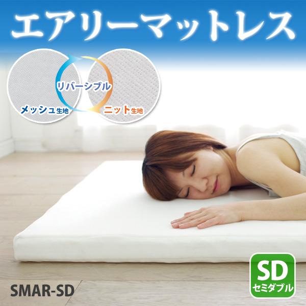 【送料無料】アイリスオーヤマ エアリーマットレス SMAR-SD アイボリー[画]