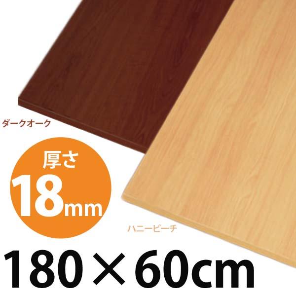 アイリスオーヤマ カラー化粧棚板 LBC-1860 ハニービーチ・ダークオーク【時間指定不可】