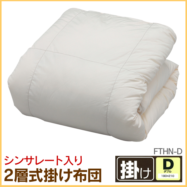 IRIS Ohyama Thinsulate with 2 bed-quilt FTHN-D double [THLT]