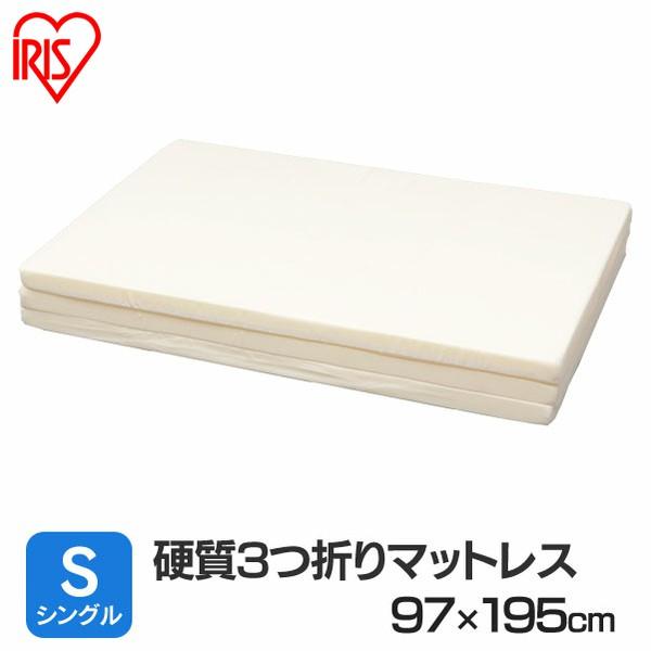 硬質3つ折りマットレス シングル MTRH-S アイリスオーヤマ【時間指定不可】