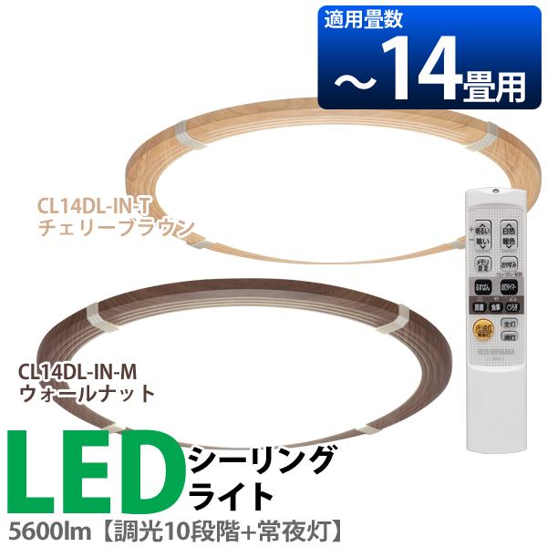 LEDシーリングライト INシリーズ CL14DL-IN-M CL14DL-IN-T ウォールナット・チェリーブラウン アイリスオーヤマ