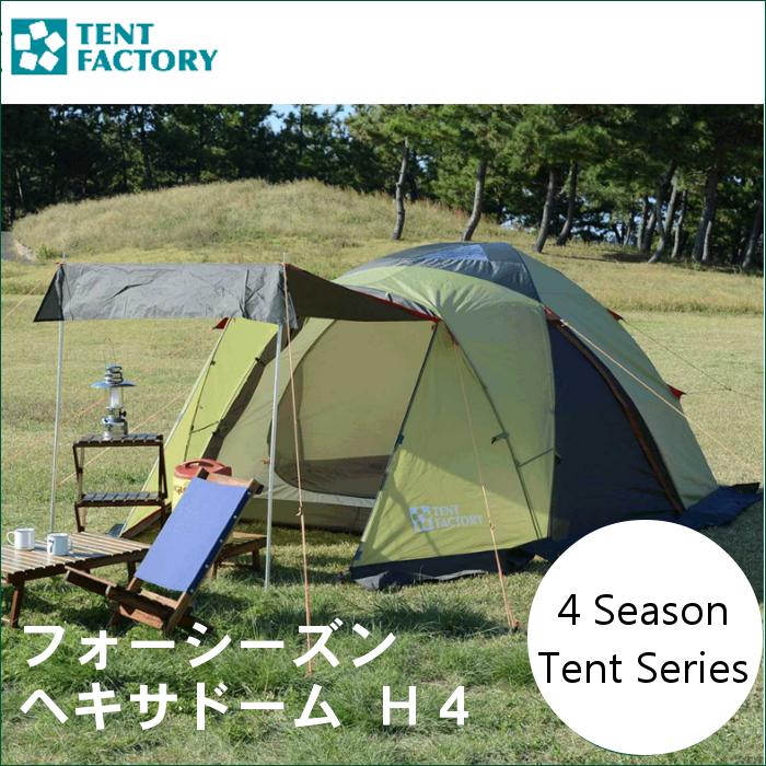 【20日限定★ポイント最大+9倍】【テント 3~4人用】【B】フォーシーズン ヘキサドーム H4 TF-4SHD4送料無料 キャンプ アウトドア テント タープ てんと キャンプ用テント ファミリーキャンプ TENT FACTORY レジャー テントファクトリー 【D】
