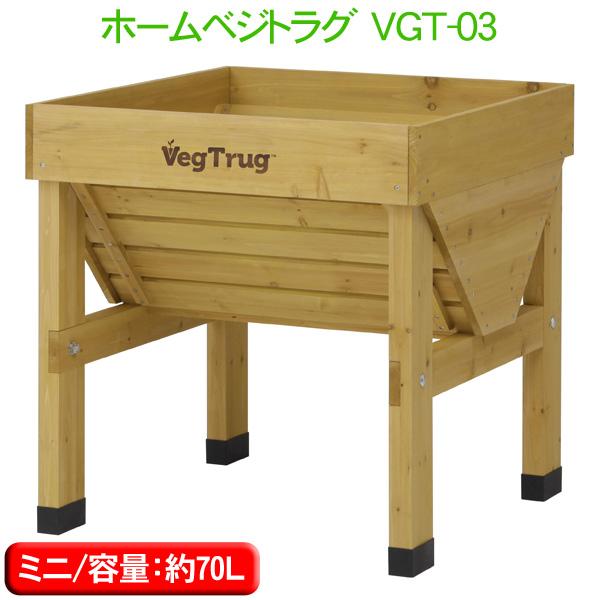 ホームベジトラグ VGT-03 ミニ/容量:約70L ナチュラル【D】タカショー【時間指定不可】