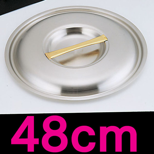 スーパーデンジ 鍋蓋 ANB16048 48cm用 【en】【TC】