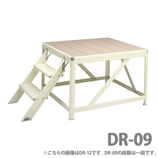 長谷川工業 アルミ朝礼台 DR-09【D】【時間指定不可】