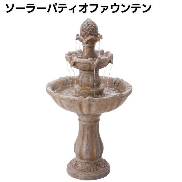ソーラーパティオファウンテン STF-R03噴水 池作り 池【タカショー】【D】
