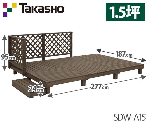 SDW-A15 システムデッキ 1.5坪 ACQ ブラウン【D】[耐久 ウッドデッキ セット キット 庭 ガーデン エクステリア 木製 縁台]【時間指定不可】