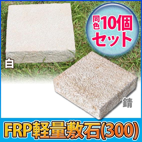 【10個セット】FRP軽量敷石(300)白・錆【TD】
