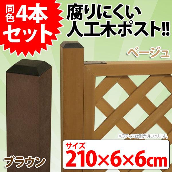 【4本セット】人工木60角ポスト 2100 ブラウン・ベージュ【TD】