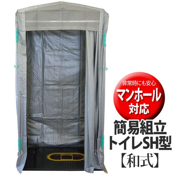 簡易組立トイレ(ドント・コイ) SH型(和式)【D】【防災グッズ】※受注生産品のため、ご注文から約2ヶ月後の発送になります。【マンホール対応の和式タイプ!地震・災害時に安心の簡易組み立てトイレ!】【KB】【時間指定不可】