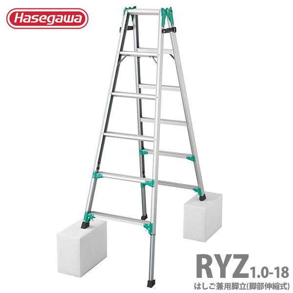 脚部伸縮式脚立 RYZ1.0-18 グリーン 長谷川工業【D】