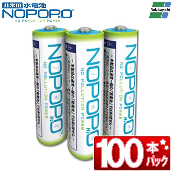 ナカバヤシ〔Nakabayashi〕 水電池 NOPOPO (100本パック) NWP-100AD 水を入れるだけで使える水電池!スポイド付き♪【非常用 電池 水電池 nopopo 防災 防災グッズ セット 交換用】【K】【TC】