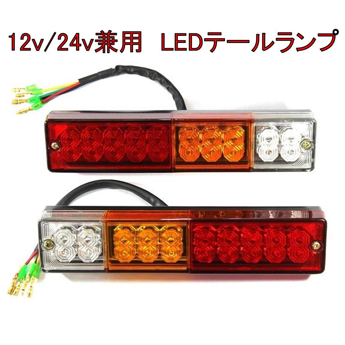 LEDテールランプ 12v 24v NEW 販売期間 限定のお得なタイムセール ARRIVAL 2個セット トレーラー等
