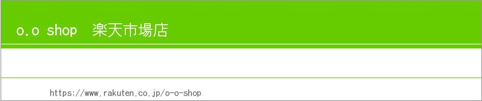 o.o shop 楽天市場店:中国輸入商品をメインにしております。