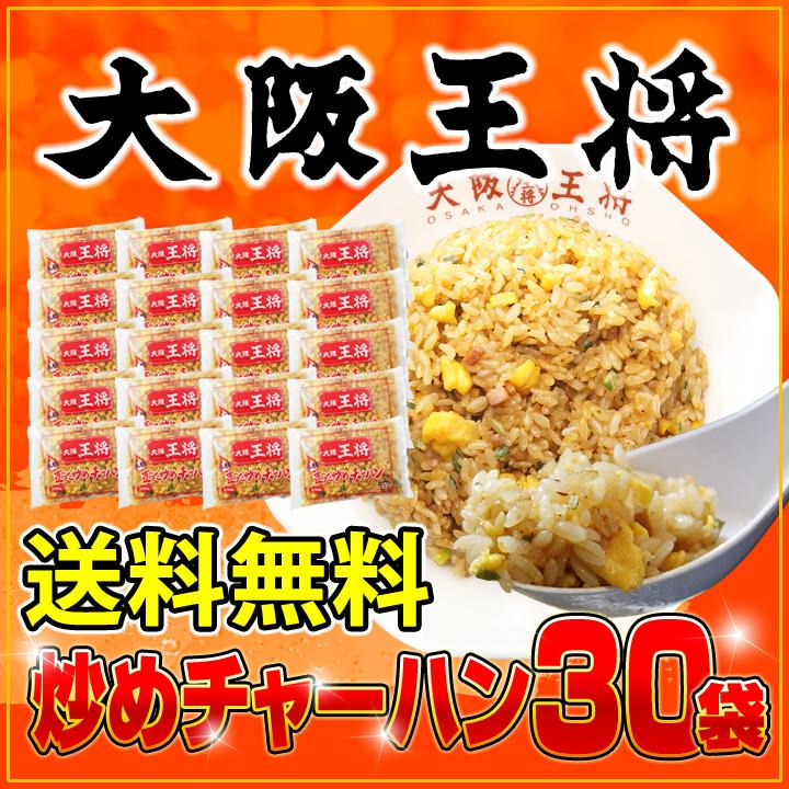 【大阪王将】炒めチャーハン30袋送料無料